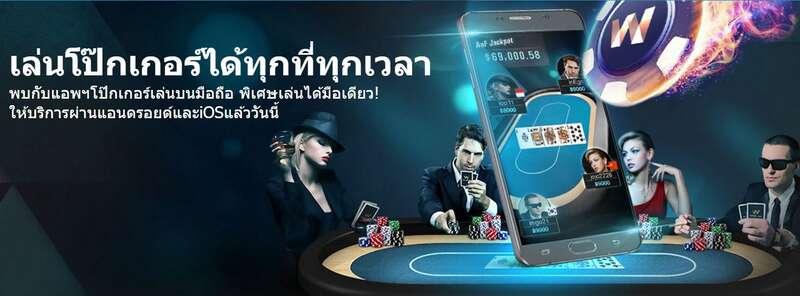 เข้าถึง poker w88 อย่างรวดเร็วและอัพเดตตลอดเวลา