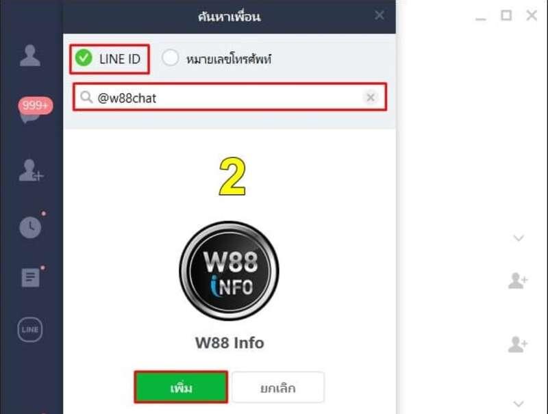 ช่องทางการติดต่อ w88 support team อื่นๆ