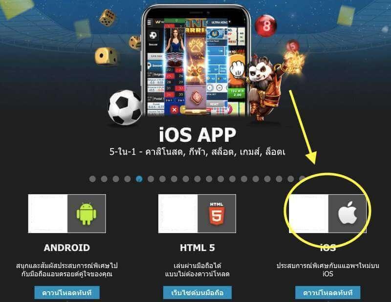 ช่องทางที่สอง ดาวน์โหลด m.W88 แอพฯของระบบ iOS