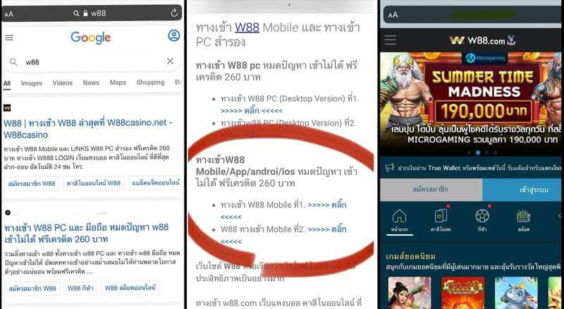 ช่องทางแรก เข้าเดิมพันได้เลยผ่านบราวเซอร์ W88 mobile