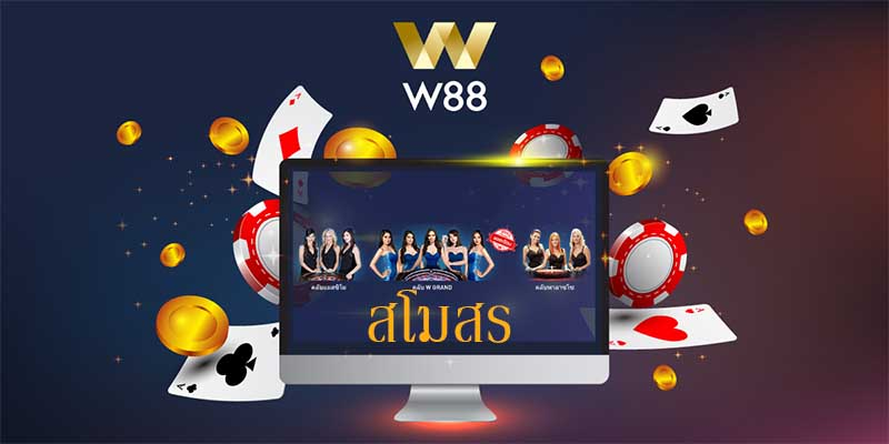 W88 สโมสรเกมคาสิโนออนไลน์แบบครบวงจร