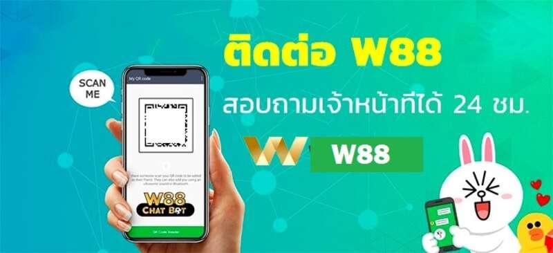 W88 LINE ช่องทางการติดต่อที่ง่ายที่สุดสำหรับคนไทย